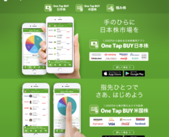 One Tap BUYイメージ